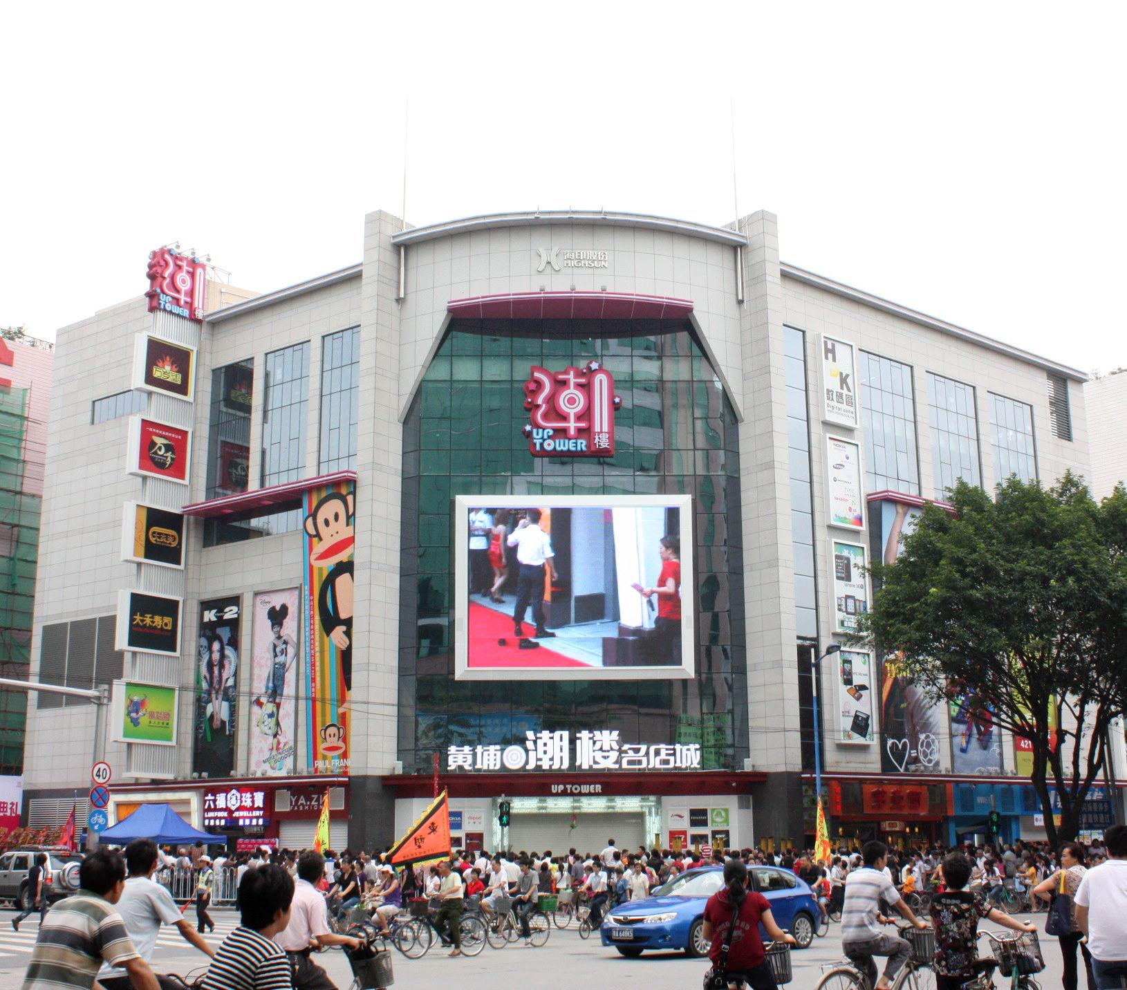 广州番禺海印又一城2012年进行中央空调系统节能改造,节能率达到15.