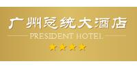 总统大酒店